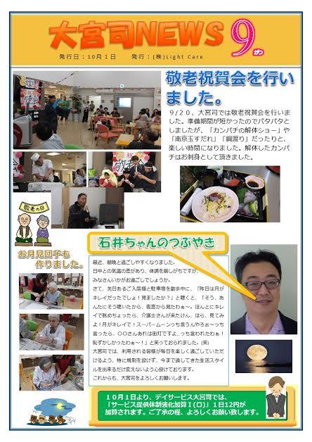 広報誌NEWSと有料老人ホームの空室状況報告(老人ホーム大宮司)